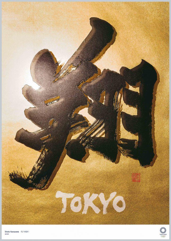 poster tokyo 2020 Shoko Kanazawa FLY HIGH