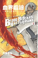 capa de Blood Blockade Battlefront #02
