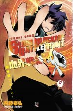 Capa de Blood Blockade Battlefront #09